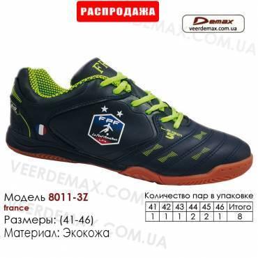 Кроссовки футбольные Demax 8011-3Z футзал кожа - 41-46 Франция