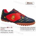 Кроссовки футбольные Demax сороконожки 41-46 кожа -8011-5S Испания