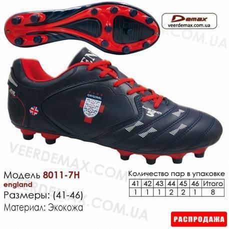 Кроссовки футбольные Demax шипы 41-46 кожа - 8011-7H Англия