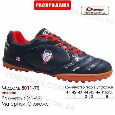 Кроссовки футбольные Demax сороконожки 41-46 кожа - 8011-7S Англия