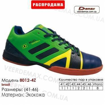 Кроссовки футбольные 8012-4Z Demax футзал 41-46 кожа Бразилия