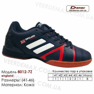Кроссовки футбольные Demax 8012-7Z футзал 41-46 кожа  Англия