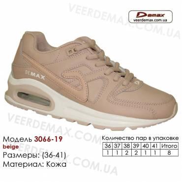 Кроссовки Demax 36-41 кожа - 3066-19 бежевые