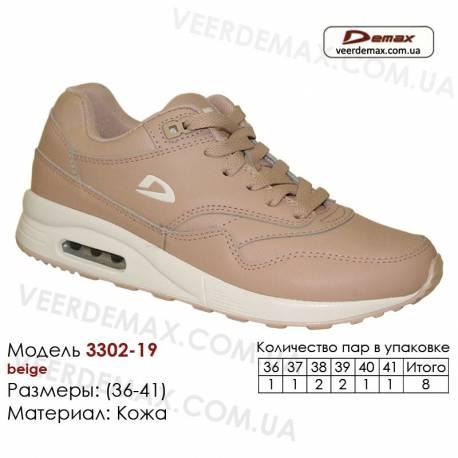 Кроссовки Demax 36-41 кожа - 3302-19 бежевые