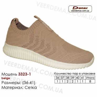 Кроссовки Demax 36-41 сетка - 3323-1 бежевые