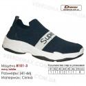 Кроссовки Demax 41-46 сетка - 8101-3 темно-синие, белые