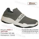 Кроссовки Demax 41-46 сетка - 8101-1 светло-серые, белые