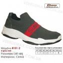 Кроссовки Demax 41-46 сетка - 8101-2 темно-серые, красные