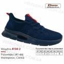 Кроссовки Demax 41-46 сетка - 8104-2 темно-синие