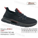 Кроссовки Demax 41-46 сетка - 8104-3 темно-серые