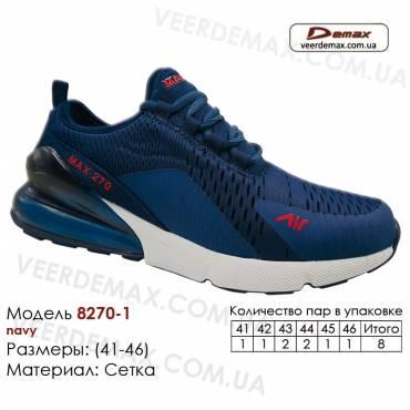 Кроссовки Demax 41-46 сетка - 8270-1 темно-синие