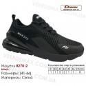 Кроссовки Demax 41-46 сетка - 8270-2 черные