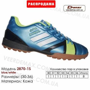 Кроссовки футбольные Demax футзал 30-36 кожа 2870-1Z синие, черные, зеленые
