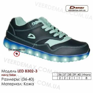 Кроссовки Demax 36-40 кожа - 8302-3 без подсветки темно-синие, зеленые. Кожаные детские кроссовки