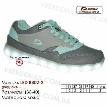 Кроссовки Demax 36-40 кожа - 8302-2 без подсветки серые, зеленые. Кожаные детские кроссовки