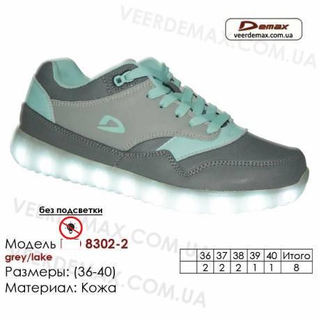 Кроссовки Demax 36-40 кожа - 8302-2 LED серые, зеленые. Кожаные детские кроссовки