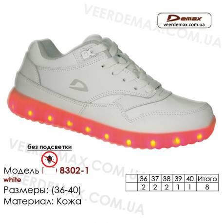 Кроссовки Demax 36-40 кожа - 8302-1 без подсветки белые. Кожаные детские кроссовки