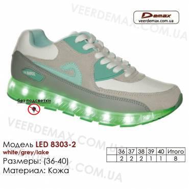 Кроссовки Demax 36-40 кожа - 8303-2 без подсветки белые, серые, зеленые. Кожаные детские кроссовки