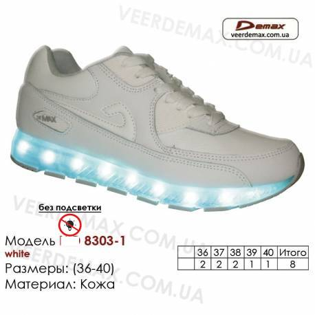 Кроссовки Demax 36-40 кожа - 8303-1 LED белые. Кожаные детские кроссовки