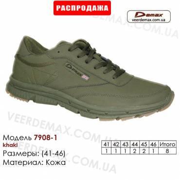 Купить кроссовки оптом кожаные в Одессе 41-46 Demax 7908-1 хаки