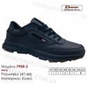 Купить кроссовки оптом кожаные в Одессе 41-46 Demax 7908-2 темно-синие