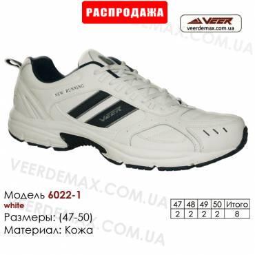 Купить спортивную обувь 47-50 кожа кроссовки Veer в Одессе - 6022-1 белые