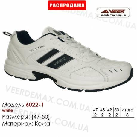 Купить спортивную обувь кожа кроссовки Veer в Одессе - 6022-1 белые