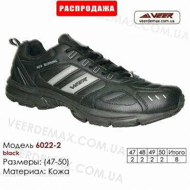Купить спортивную обувь 47-50 кожа кроссовки Veer в Одессе - 6022-2 черные, серые вставки