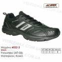 Купить спортивную обувь кожа кроссовки Veer в Одессе - 6022-2 черные
