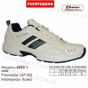Кроссовки Veer кожа - 6023-1 белые. Большие размеры. Купить кроссовки veer в Одессе оптом.