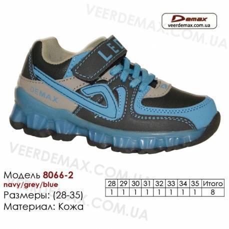 Кроссовки Demax 28-35 кожа - 8066-2 без подсветки т.синие, серые, синие. Кожаные детские кроссовки