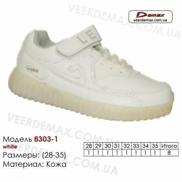 Кроссовки Demax 28-35 кожа - 8303-1 без подсветки белые. Кожаные детские кроссовки купить оптом в Одессе.