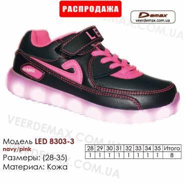 Кроссовки Demax 28-35 кожа - 8303-3 LED темно-синие, розовые. Кожаные детские кроссовки