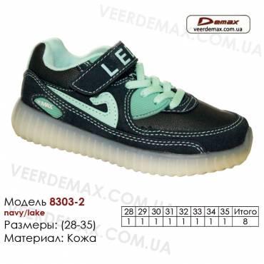 Кроссовки Demax 28-35 кожа - 8303-2 без подсветки т.синие, голубые. Кожаные детские кроссовки