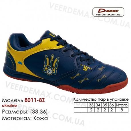 Кроссовки футбольные Demax футзал 33-36 кожа - 8011-8S Украина. Купить кроссовки в Одессе.