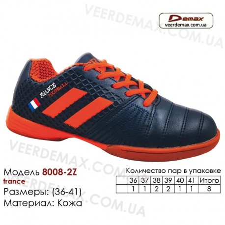 Кроссовки футбольные Demax футзал 36-41 кожа - 8008-2Z франция