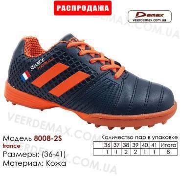 Кроссовки футбольные Demax сороконожки 36-41 кожа - 8008-2S франция