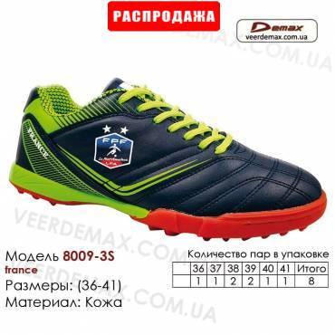 Кроссовки футбольные Demax сороконожки 36-41 кожа - 8009-3S Франция