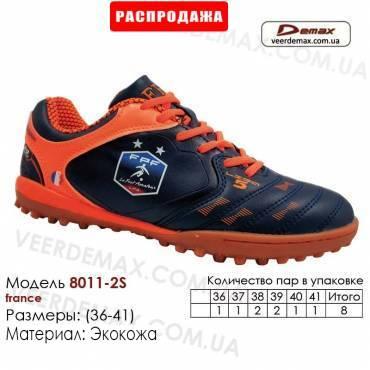 Кроссовки футбольные Demax 36-41 сороконожки кожа - 8011-2S Франция