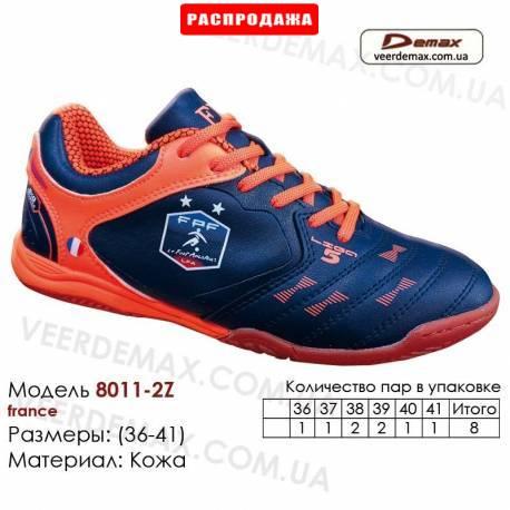 Кроссовки футбольные Demax 36-41 футзал кожа - 8011-2S Франция