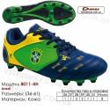 Кроссовки футбольные Demax 36-41 шипы кожа - 8011-4H Бразилия