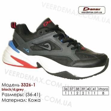 Кроссовки Demax 36-41 кожа - 3326-1 черные, темно-серые