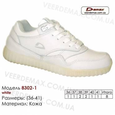 Кроссовки Demax 36-41 кожа - 8302-1 белые