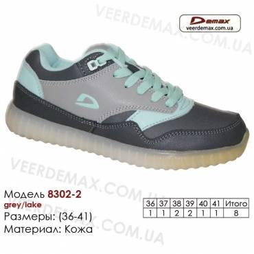 Кроссовки Demax 36-41 кожа - 8302-2 серые, бирюзовые