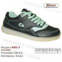 Кроссовки Demax 36-41 кожа - 8302-3 темно-синие, бирюзовые