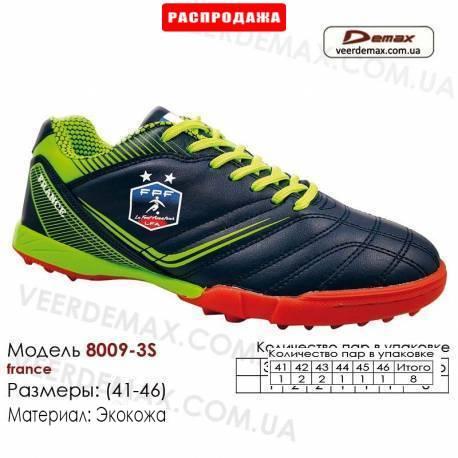 Кроссовки футбольные Demax сороконожки 41-46 кожа - 8009-3S Франция