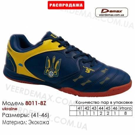 Кроссовки футбольные Demax футзал 41-46 кожа - 8011-8Z Украина. Купить кроссовки в Одессе.