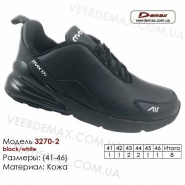Купить кроссовки кожаные в Одессе 41-46 Demax 3270-2 черные, белые