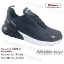 Купить кроссовки кожаные в Одессе 41-46 Demax 3270-3 темно-синие, белые