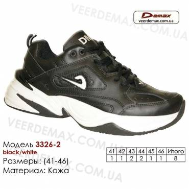 Кроссовки Demax 41-46 кожа - 3326-2 черные, белые